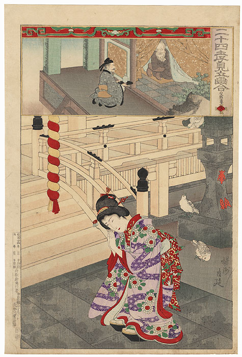 No. 18, Yu Qianlou: With Deep Concern, He Tasted His Father's Feces by Chikanobu (1838 - 1912)