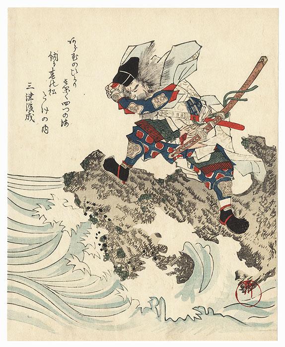 Takenouchi no Sukune and the Tide Jewels Surimono by Shigenobu (1787 - 1832)