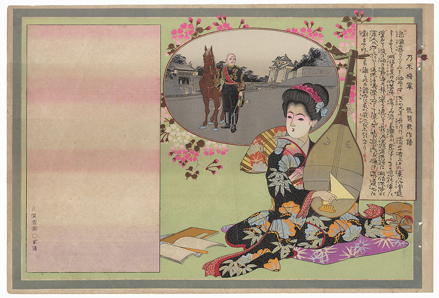 Beauty Playing a Biwa Advertising Blank by Meiji era artist (unsigned)