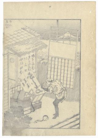 Fuji through a Partition by  Hokusai (1760 - 1849)