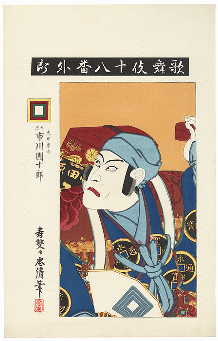 Uirou-uri (The Medicine Seller) by Torii Kiyotada VII (1875 - 1941)