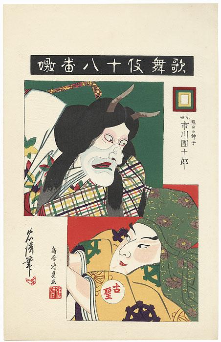 Uwanari (Jealousy) by Torii Kiyotada VII (1875 - 1941) and Torii Kiyosada (1844 - 1901)