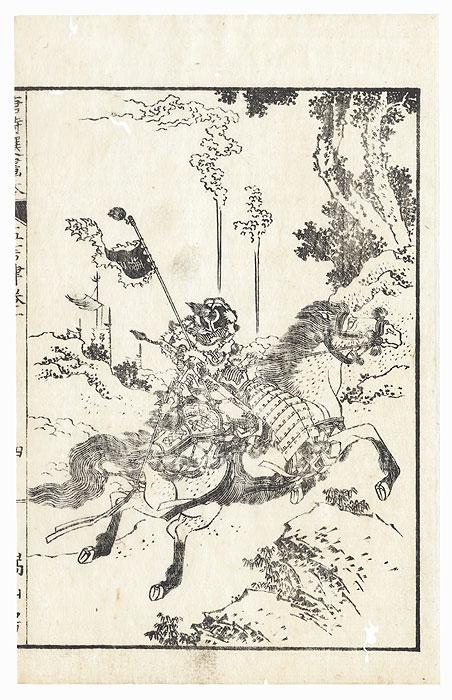 Warrior on Horseback, 1833 by Hokusai (1760 - 1849)