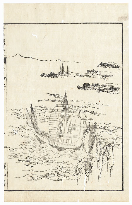 Ship Sailing, 1833 by Hokusai (1760 - 1849)