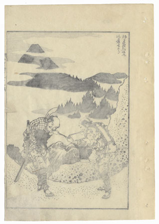 Fuji with Broken Form in Deep Mountain Mist by  Hokusai (1760 - 1849)