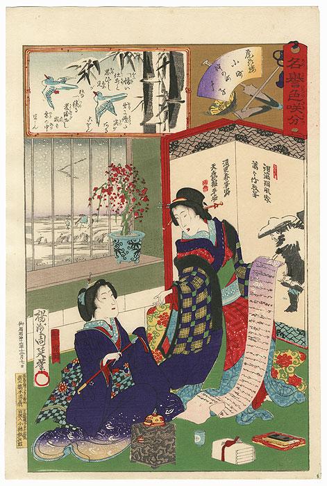 Komachi of Owari-ro and Shimeko of Nakanocho, 1883 by Chikanobu (1838 - 1912)