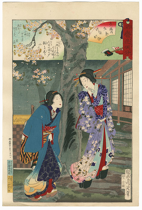 Sakyo of the Shinagawa-ro and Kama of Nakanocho, 1883 by Chikanobu (1838 - 1912)