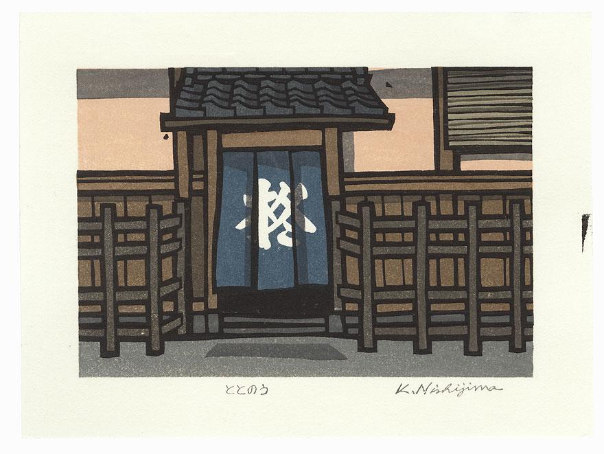 Ready by Nishijima (born 1945)