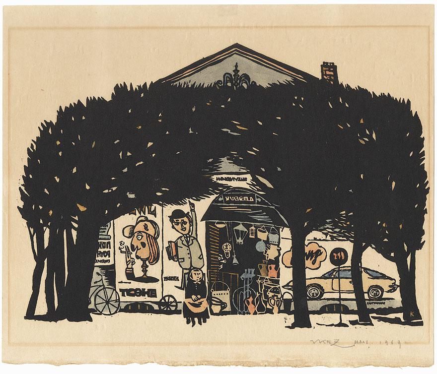 Shop and Trees, 1969 by Kiyoshi Ikezumi (born 1913)