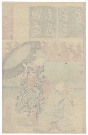 The Syllable So for Somemoyo: Osome and Hisamatsu by Toyokuni III/Kunisada (1786 - 1864)