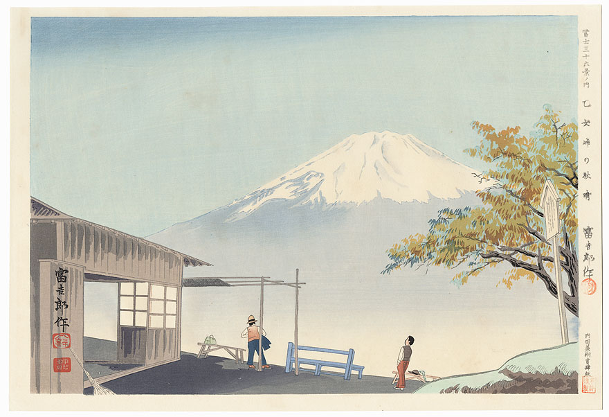 Clear Autumn Weather at Otome Pass by Tokuriki (1902 - 1999)
