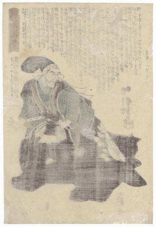 Kono Musashi no Kami Moronao by Kuniyoshi (1797 - 1861)