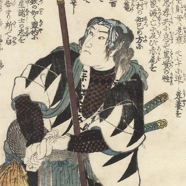 Shikamatsu Kanroku Yukishige by Kuniyoshi (1797 - 1861)