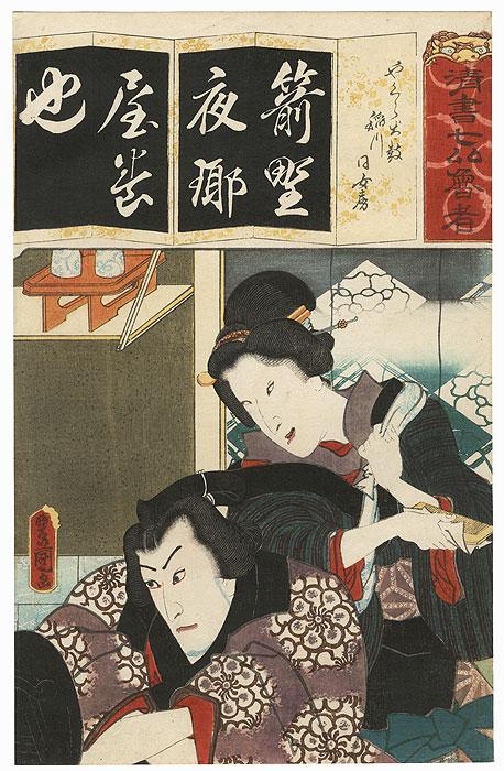The Syllable Ya for the Sumo Announcement Drum (Yagura Daiko): Ichikawa Danjuro VIII as Inagawa and Bando Shuka I as Inagawa's Wife by Toyokuni III/Kunisada (1786 - 1864)