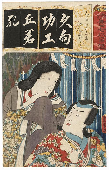 The Syllable Ku for Kumo no Taema: Nakamura Fukusuke I as Kumo no Taema and Bando Shuka I as the Female Narukami by Toyokuni III/Kunisada (1786 - 1864)
