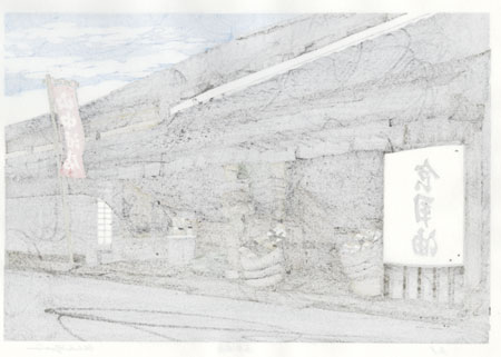 Yamanaka Oil Shop by Nishijima (born 1945)