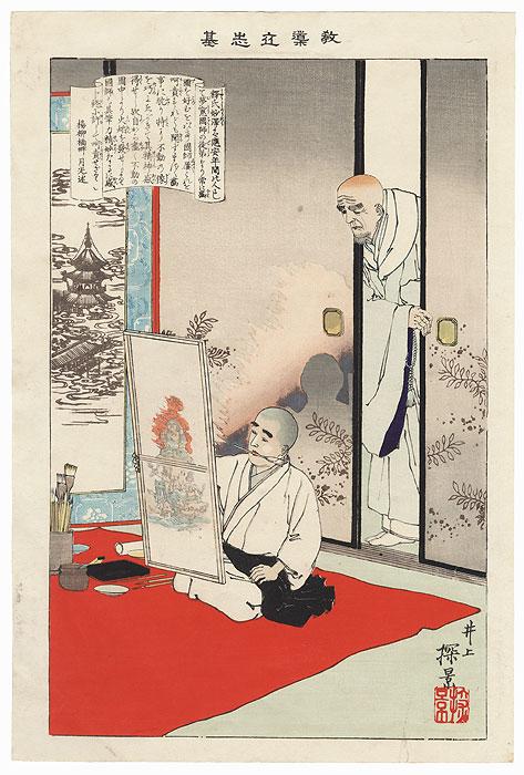Young Artist Myotaku by Yasuji Inoue (1864 - 1889)