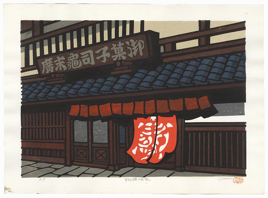 Entrance with Red Curtains by Nishijima (born 1945)