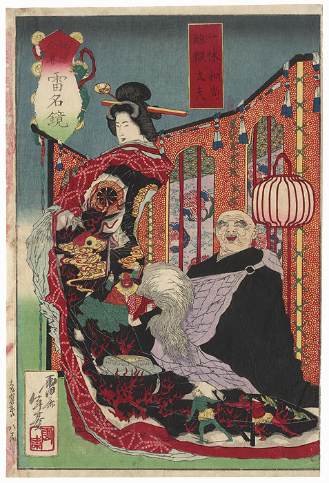 The Priest Ikyu and Jigoku Dayu, the Hell Courtesan by Toshimoto (active circa 1870s - 1890s)