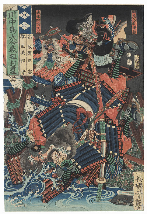 Grappling near the Water's Edge, 1857 by Yoshitsuya (1822 - 1866)