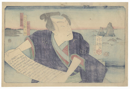 From the Forty-Eight Views: Dawn at Futamigaura, Fukuoka Prefecture by Yoshiiiku (1833 - 1904)