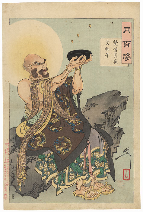 A Buddhist Monk Receives Cassia Seeds on a Moonlit Night by Yoshitoshi (1839 - 1892)