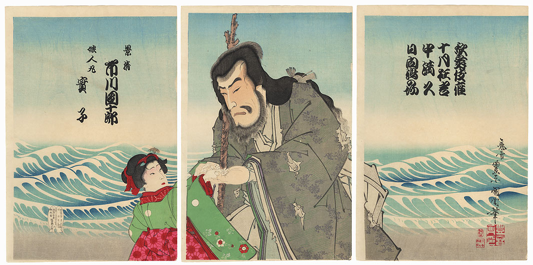 November Play at the Kabukiza: Hinata Shima, 1893 by Kunichika (1835 - 1900)