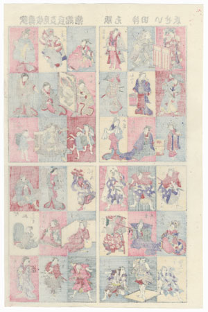 Kabuki Characters Toy Print by Meiji era artist (unsigned)