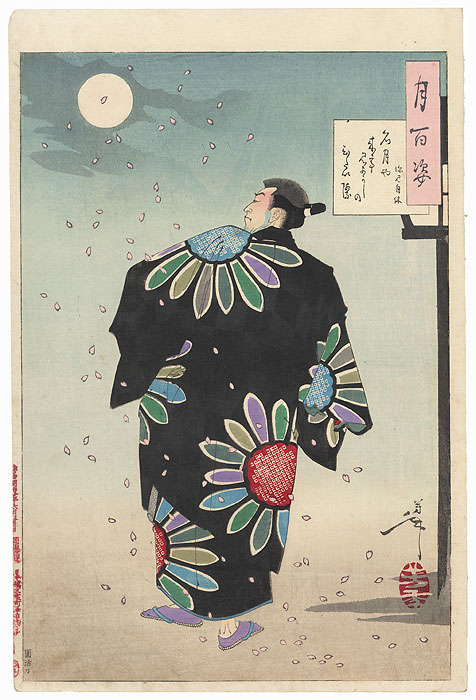 The Full Moon Coming with a Challenge by Yoshitoshi (1839 - 1892)