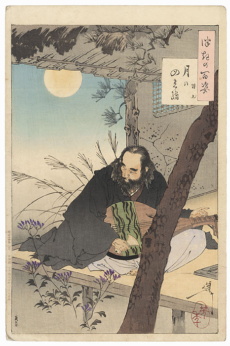 The Moon's Four Strings by Yoshitoshi (1839 - 1892)
