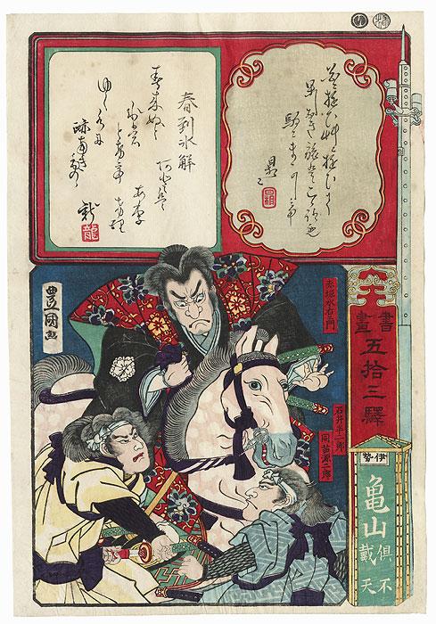 Kameyama in Ise Province: Unremitting Hatred; Akabori Mizuemon, Ishii Hanjiro, and Ishii Genjiro by Kunisada II (1823 - 1880)