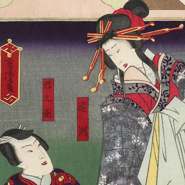 Atsuta (Miya) in Ise Province: A Regretful Ghost by Yoshitora (active circa 1840 - 1880)