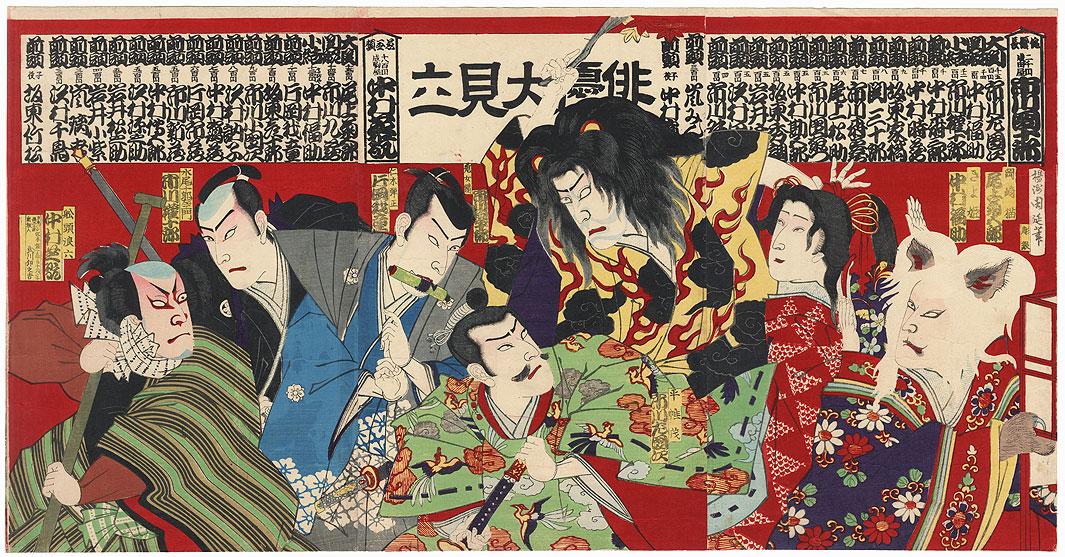 Kabuki Characters with Cat Monster by Chikanobu (1838 - 1912)
