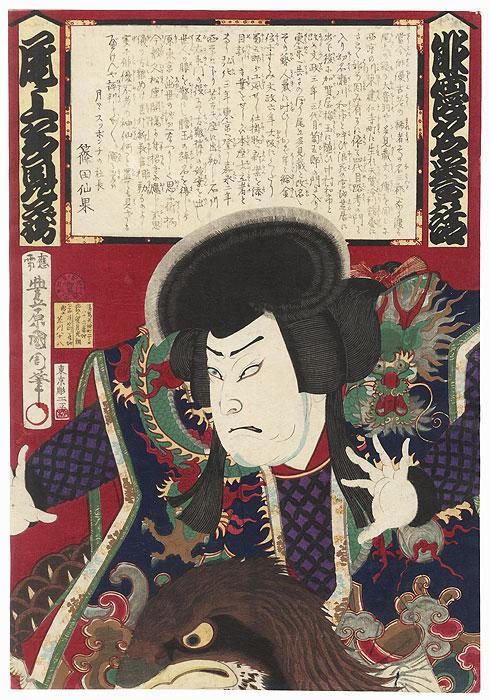 Onoe Tamizo II, 1879 by Kunichika (1835 - 1900)