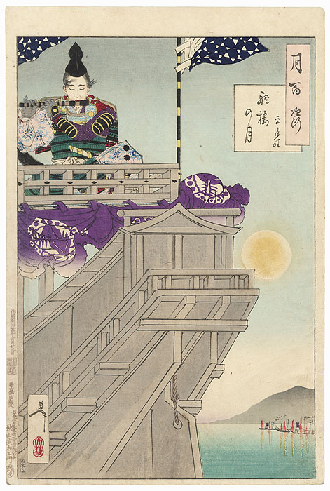The Moon and the Helm of a Boat by Yoshitoshi (1839 - 1892)