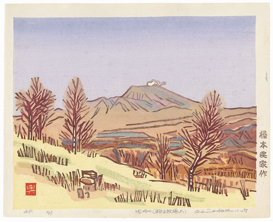 Mountain View, 1943 by Okiie Hashimoto (1899 - 1993)