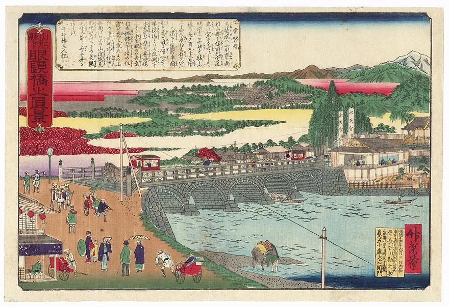 Spectacles Bridge in Yamagata, 1881 by Meiji era artist (not read)