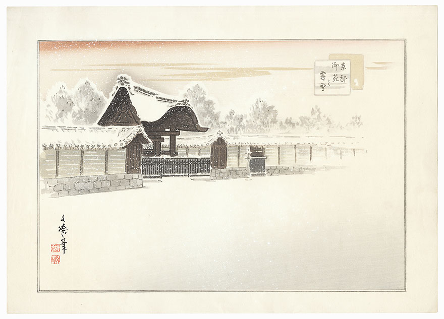 Kyoto Imperial Palace in Winter by Shin-hanga & Modern artist (not read)
