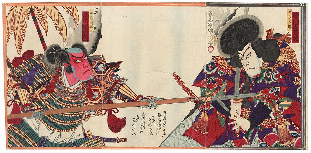 Kato Kiyomasa Fighting Matsunaga Daizen by Kunisada III (1848 - 1920)