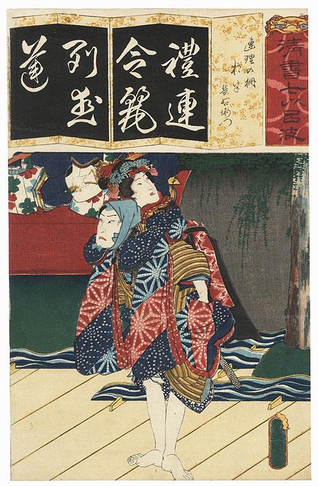 The Syllable Re for the Play Renri no shigarami: Iwai Kumesaburo III as Ohan and Kataoka Gado II as Choemon by Toyokuni III/Kunisada (1786 - 1864)