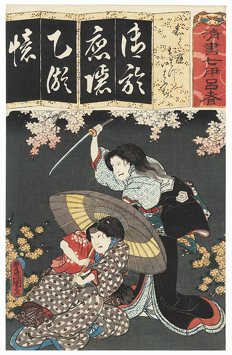 The Syllable Chi for Chidaruma: Nakamura Fukusuke I as Otaka Tonomo, with Otani Tomoemon IV by Toyokuni III/Kunisada (1786 - 1864)