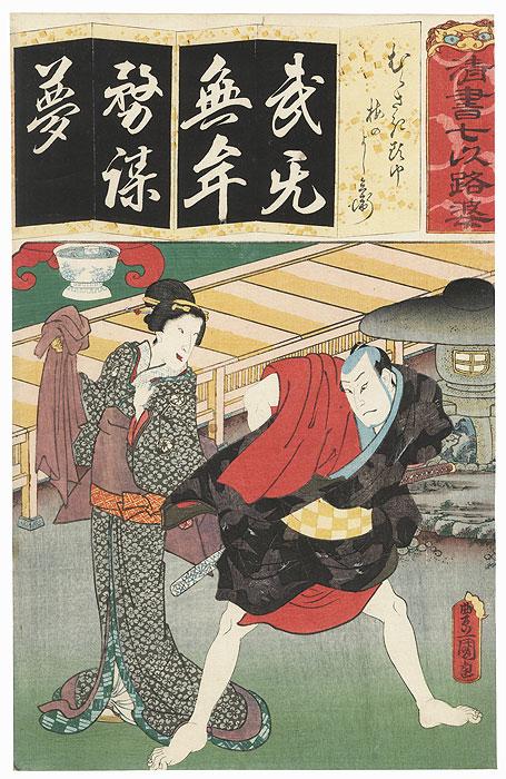 The Syllable Mu for Purple Hood (Murasaki zukin): Sawamura Chojuro I as Ume no Yoshibei, with Bando Shuka I by Toyokuni III/Kunisada (1786 - 1864)