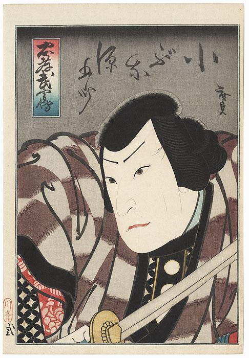 Man with a Sword by Hirosada (active circa 1847 - 1863)