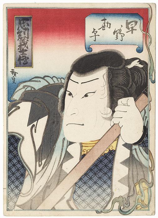 Jitsukawa Enzaburo I as Hayano Kampei, 1848 by Hirosada (active circa 1847 - 1863)