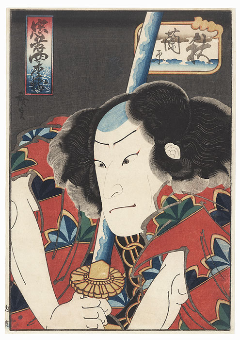 Man Gripping a Sword, 1848 by Hirosada (active circa 1847 - 1863)