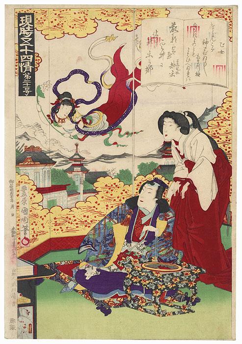 Otome, Chapter 21 by Kunichika (1835 - 1900)