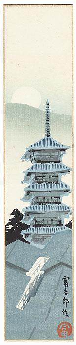 September: Yasaka Pagoda by Tokuriki Tomikichiro (1902 - 1999)