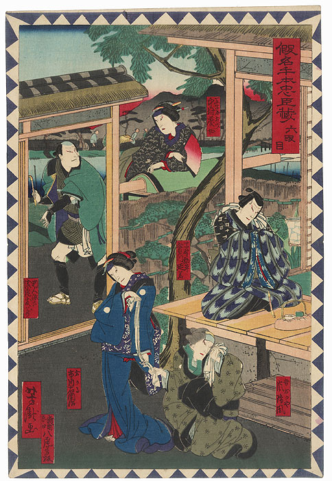 The 47 Ronin, Act 6: The Departure of Okaru and the Suicide of Kampei by Yoshitaki (1841 - 1899)