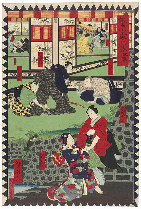 The 47 Ronin, Act 3: The Quarrel at the Palace and The Rear Gate by Yoshitaki (1841 - 1899)