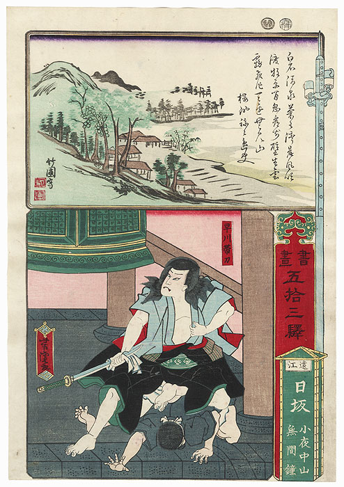 Nissaka in Totomi Province: Mugen no Kame Nissaka in Totomi Province: Mugen no Kame by Yoshitora (active circa 1840 - 1880)